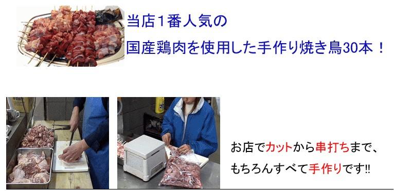 手作り焼き鳥30本(つくね5本入りセット)