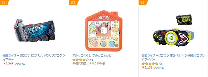 おもちゃ人気1-3位