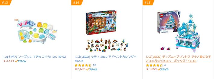 おもちゃ人気13-15位