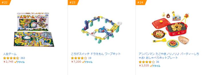 おもちゃ人気22-24位