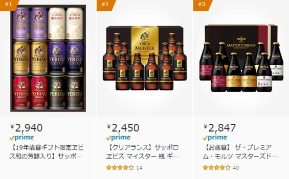 Amazon 酒