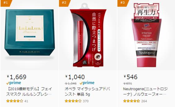 Amazon ビューティー