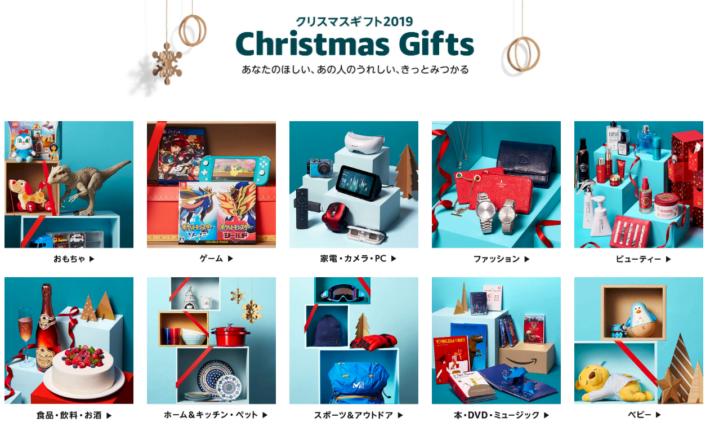 2019Amazonクリスマスギフト